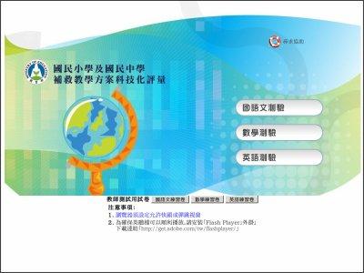 http://exam.tcte.edu.tw/teac/