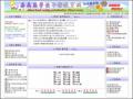 嘉義縣營養午餐教育資訊網