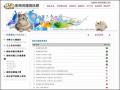 歡迎蒞臨行政院農委會動物保護資訊網