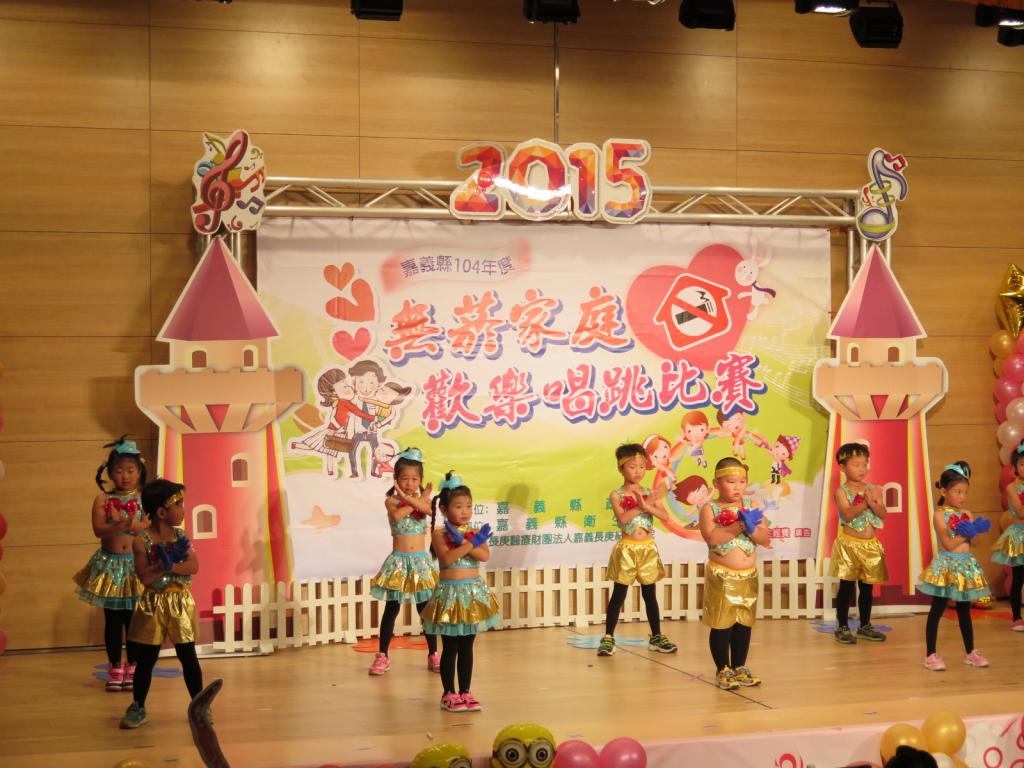 104年度無菸家庭歡樂唱跳比賽
