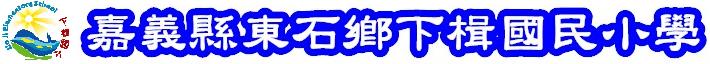 嘉義縣東石鄉下楫國小全球資訊網